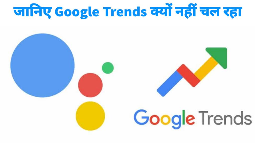 Google Trends Kyo Nahi Chal Raha Hai