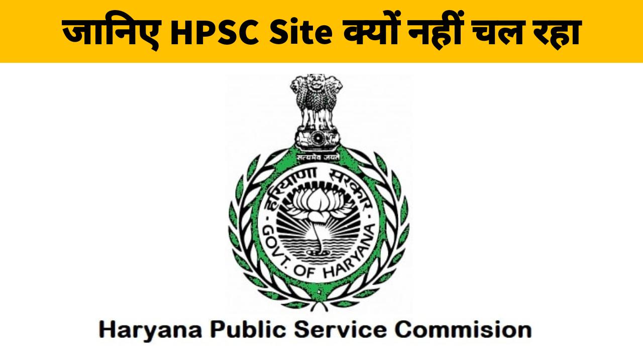 HPSC Site Kyo Nahi Chal Rahi