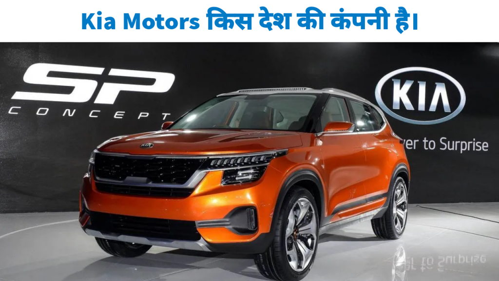 Kia Motors Origin Country