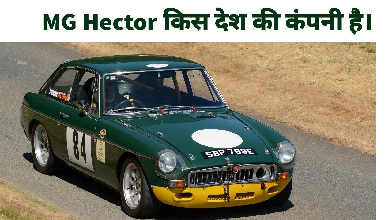 MG Hector Origin Country