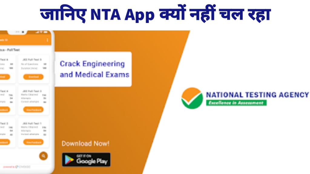 NTA App Kyo Nahi Chal Raha Hai