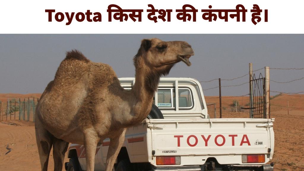 Toyota Origin Country