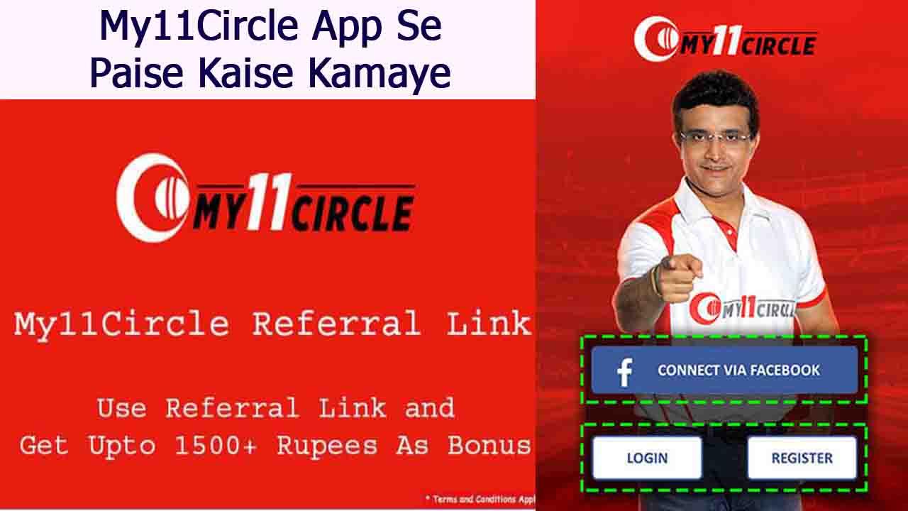 My11circle App Se paise kaise Kamaye