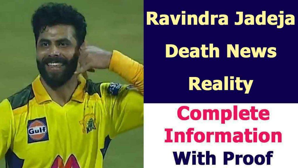 Ravindra Jadeja Death Rumors