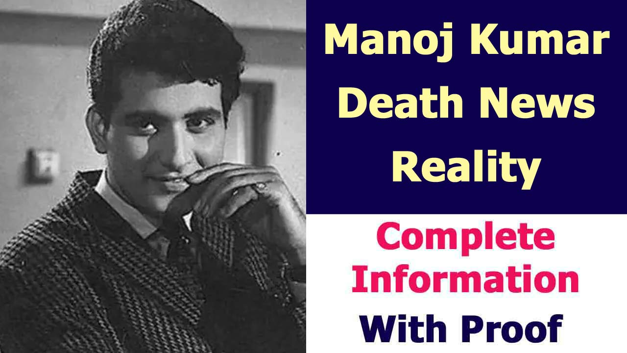 Manoj Kumar Death News Reality